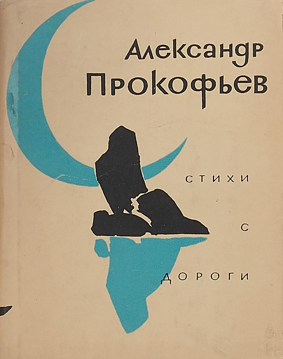 Александр Прокофьев Стихи с дороги прокофьев а а приглашение к путешествию