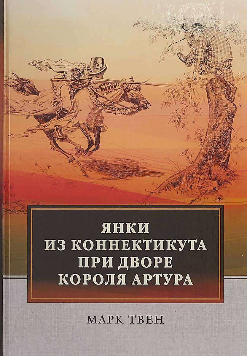 М. Твен Янки из Коннектикута при дворе короля Артура путешествие янки в африке