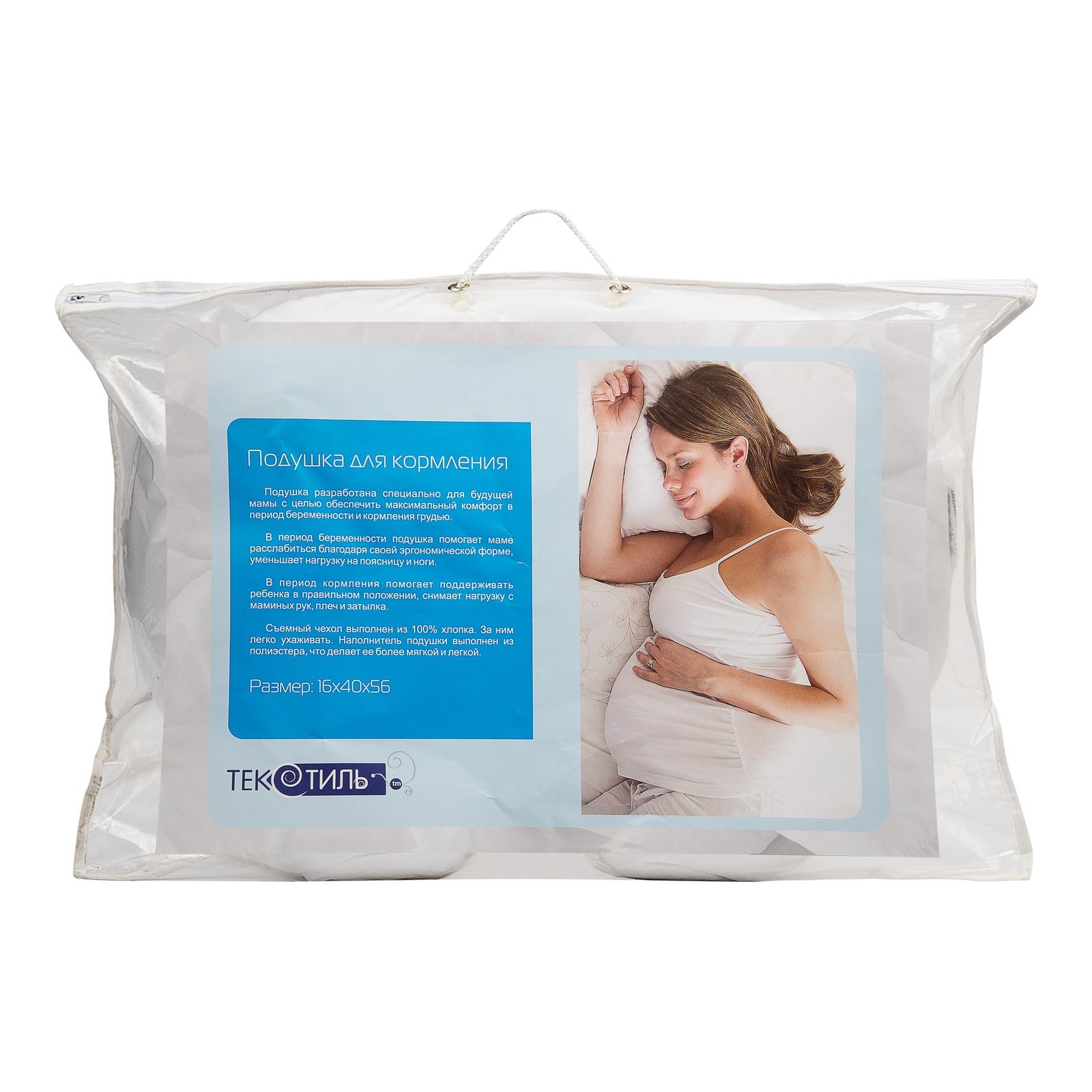 Подушка для кормящих и беременных ТекСтиль ПБК