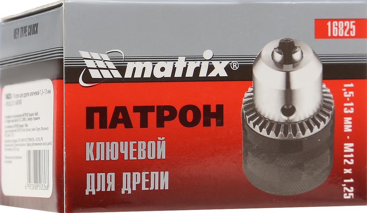 Фото - Патрон для дрели Matrix, ключевой, М12 х 1,25, 1,5-13 мм патрон для дрели ключевой matrix 16819 3–16 мм – b16