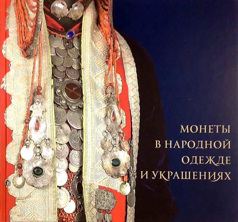 Монеты в народной одежде и украшениях а я сергеев монеты варварского чекана на территории от балкан до средней азии