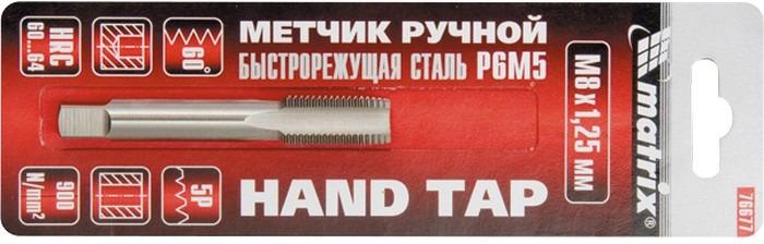 Метчик Matrix, 76696,М12 х 1,75 мм
