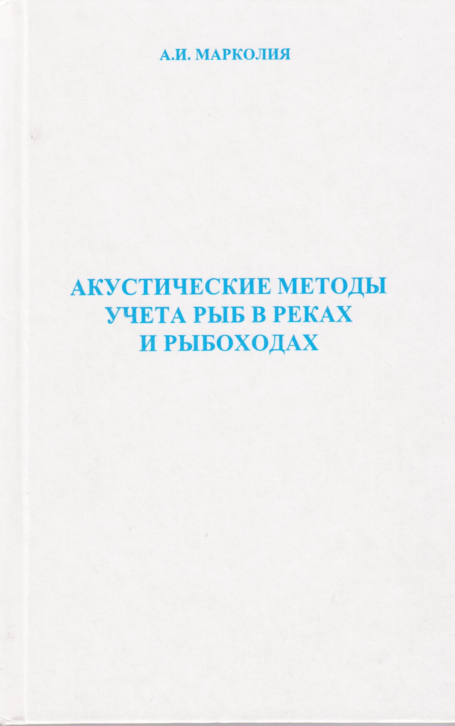 Марколия Анатолий Иванович Акустические методы учёта рыб в реках и рыбоходах