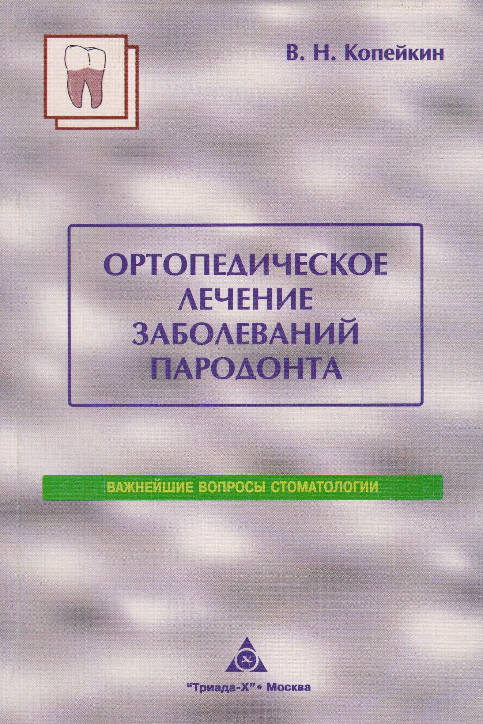 Копейкин Вадим Николаевич Ортопедическое лечение заболеваний пародонта