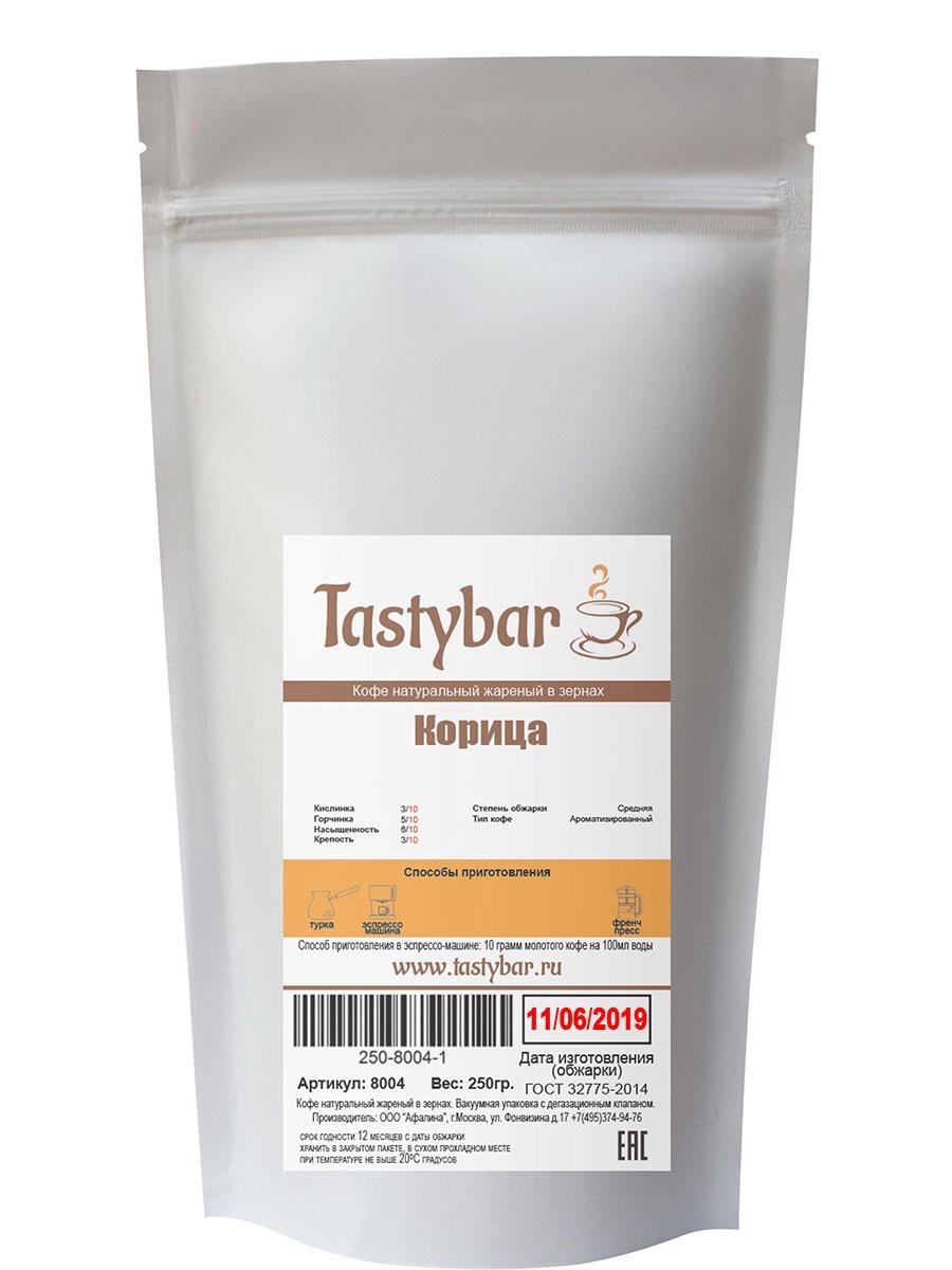 Кофе в зернах Tastybar ароматизированный Корица 250 гр кофе в зёрнах malongo итальянский вкус 250 г