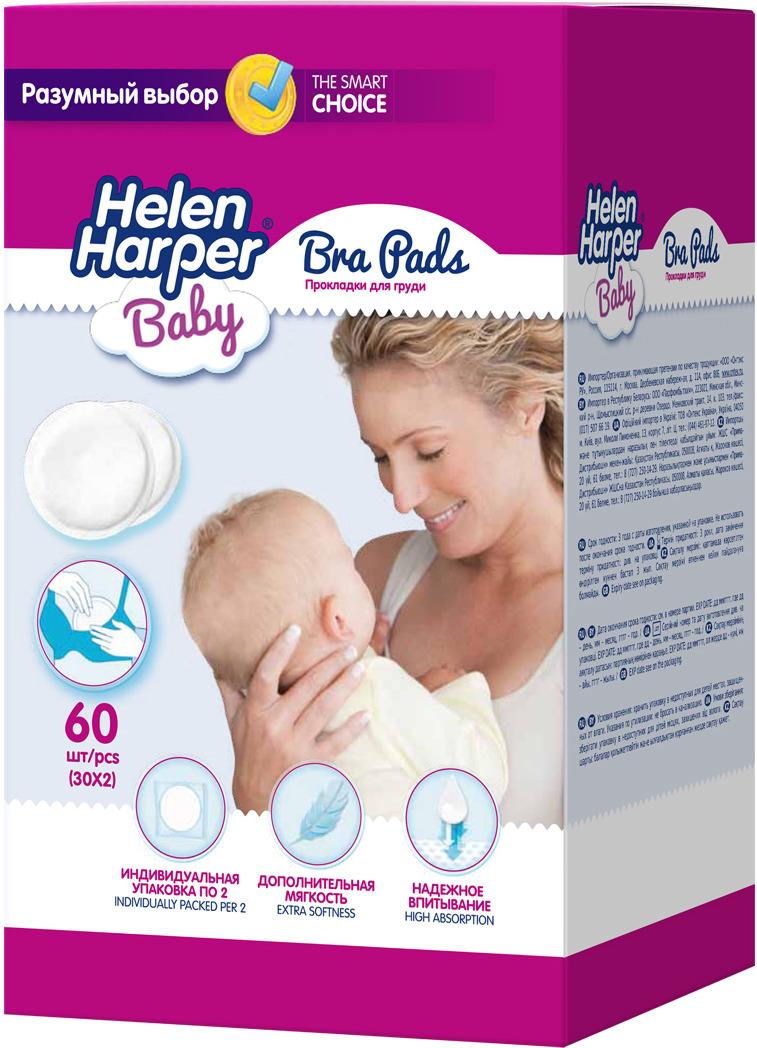 Helen Harper Прокладки для груди Bra Pads 60 шт d1 milano наручные часы