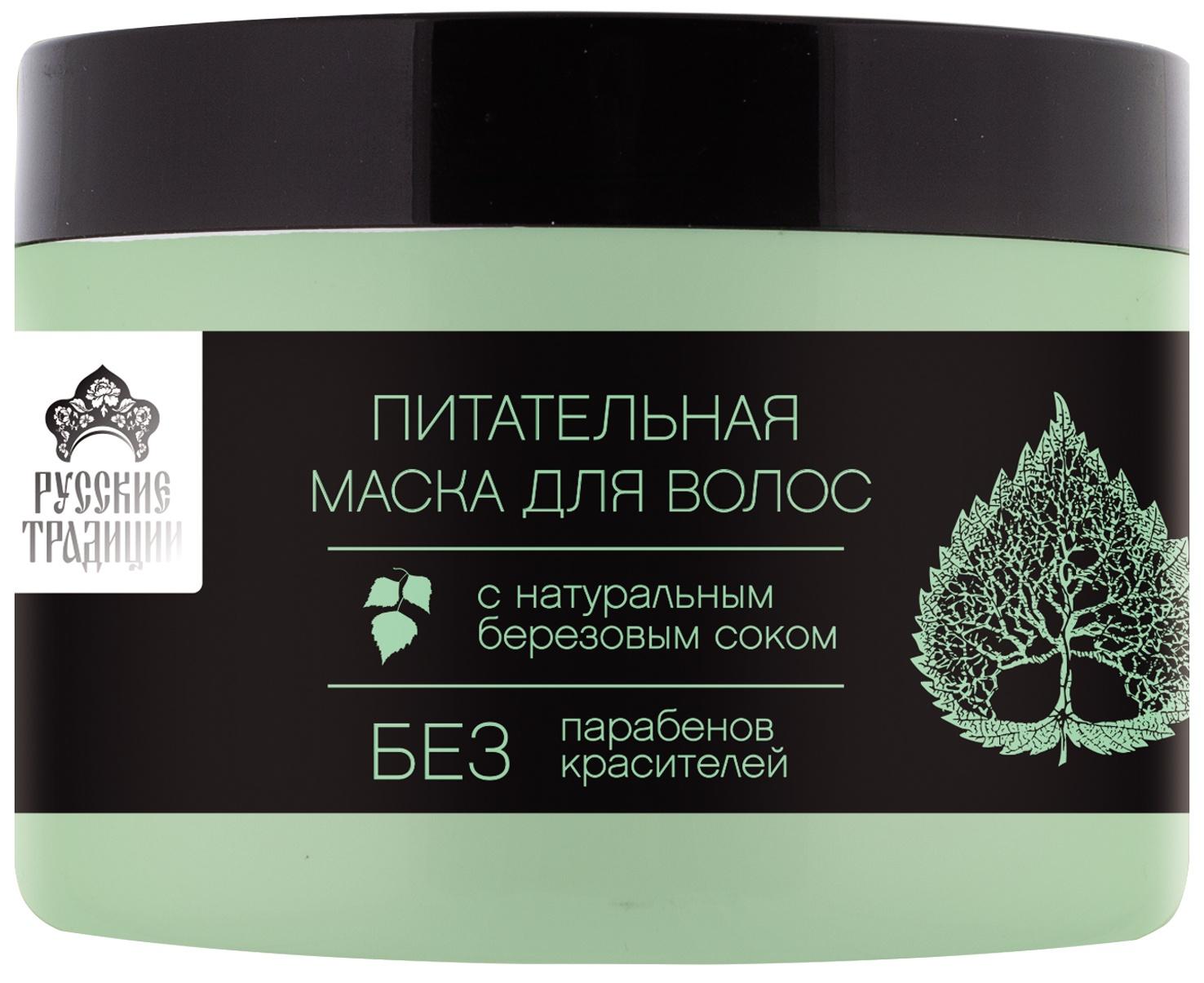 Маска для волос Русские Традиции Питательная с березовым соком, 500 мл русские традиции жидкое мыло д рук и лица с березовым соком дой пак 500мл 1118331