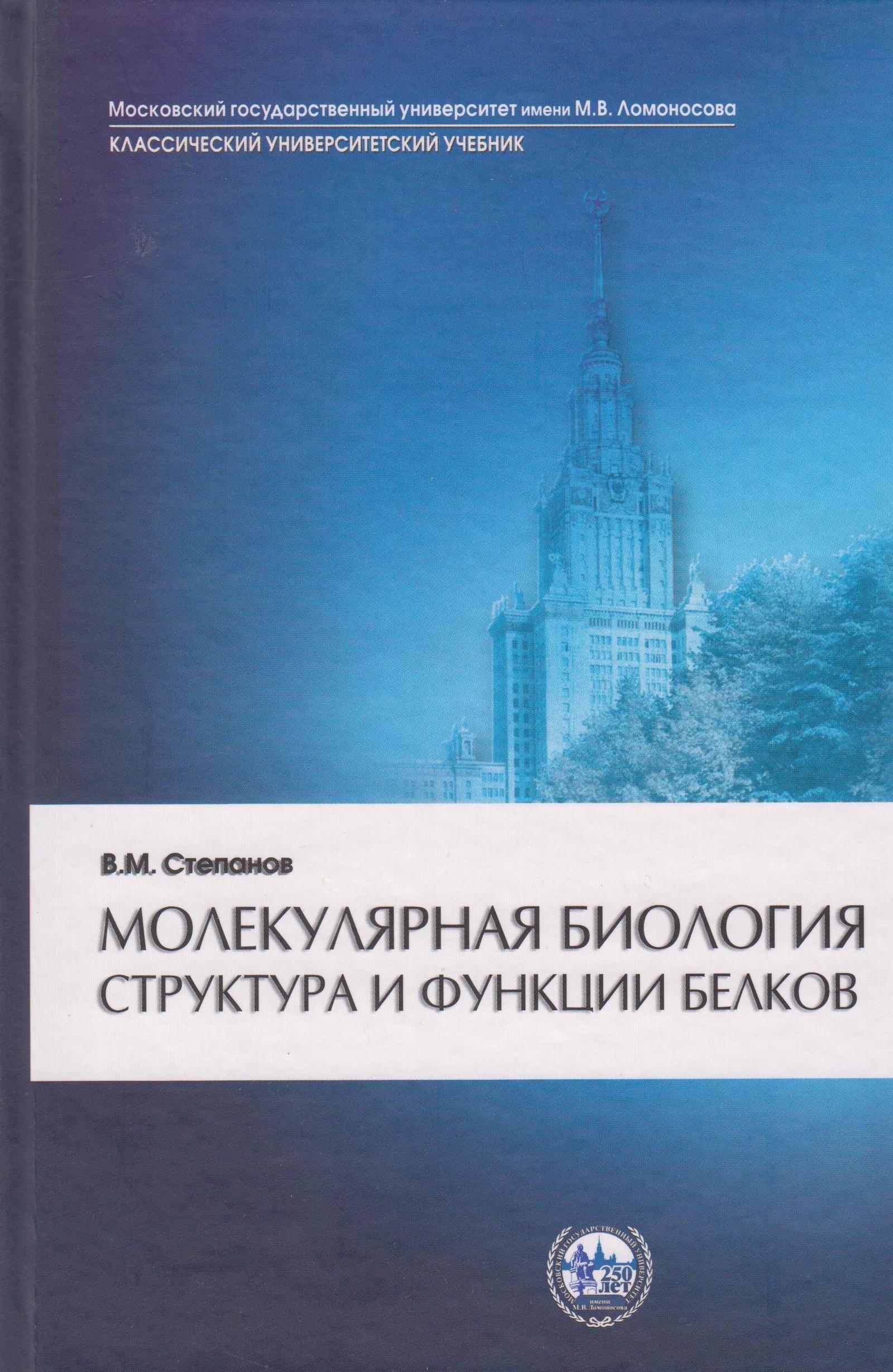 цена на Степанов Валентин Михайлович Молекулярная биология. Структура и функции белков