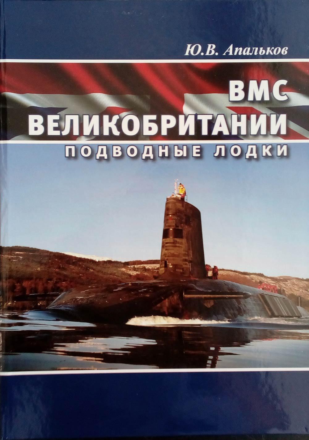 Апальков Ю. В. ВМС Великобритании. Подводные лодки ю в апальков подводные лодки советского флота 1945 1991 гг в 3 томах том 2 второе поколение апл