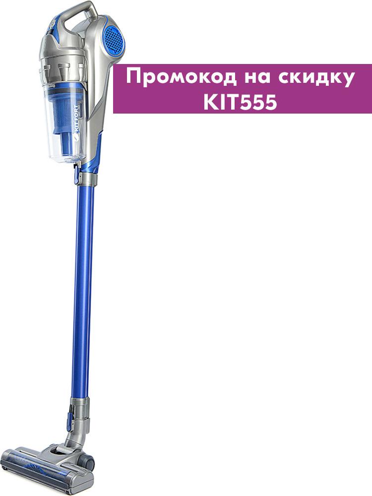 Вертикальный пылесос Kitfort КТ-517-2, Blue