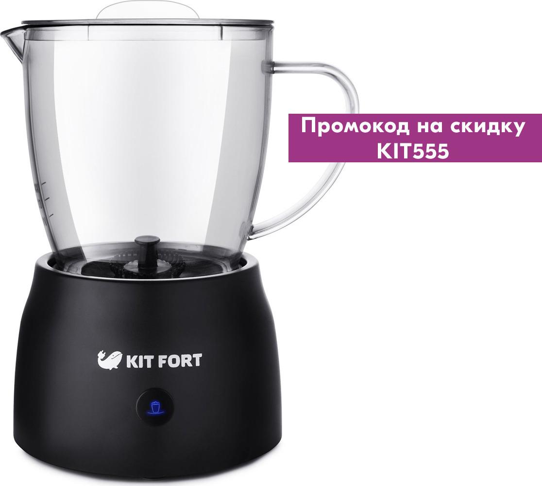 Вспениватель молока Kitfort КТ-711 капучинатор kitfort kt 711