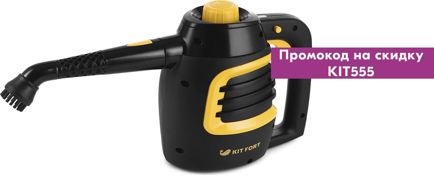 Пароочиститель Kitfort КТ-930, черный, желтый