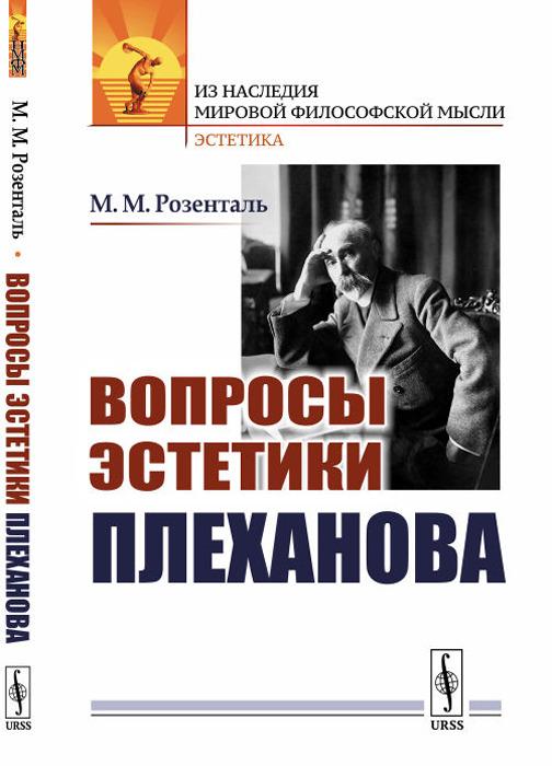 М. М. Розенталь Вопросы эстетики Плеханова
