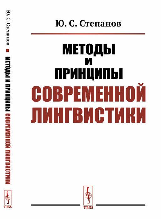 Ю. С. Степанов Методы и принципы современной лингвистики