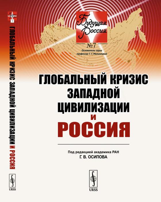 Глобальный кризис западной цивилизации и Россия