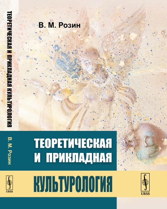 Теоретическая и прикладная культурология | Розин Вадим Маркович
