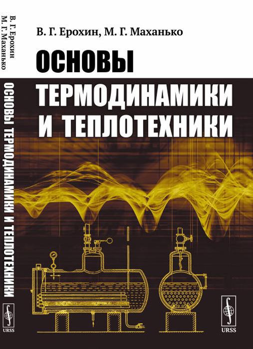 В. Г. Ерохин, М. Г. Маханько Основы термодинамики и теплотехники