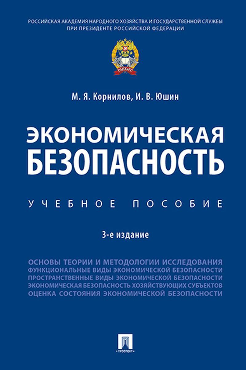 Корнилов М.Я., Юшин И.В.. Экономическая безопасность. Уч. Пос