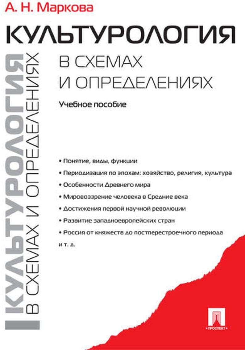 Маркова А.Н.. Культурология в схемах и определениях.Уч.пос
