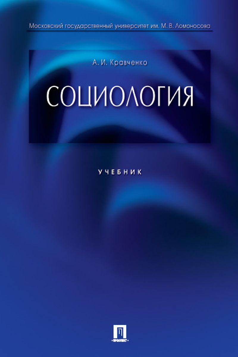 Кравченко А.И.. Социология.Уч. для бакалавров