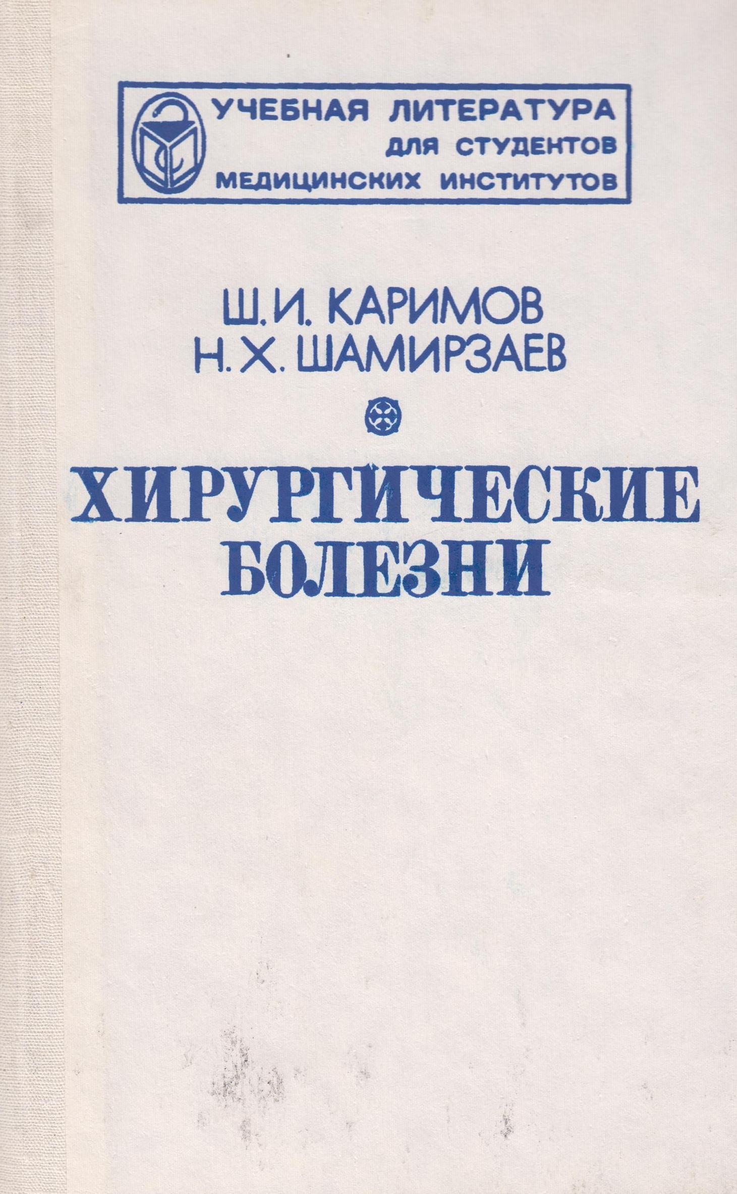 Каримов Шавкат Ибрагимович Хирургические болезни хирургические вмешательства и анестезия