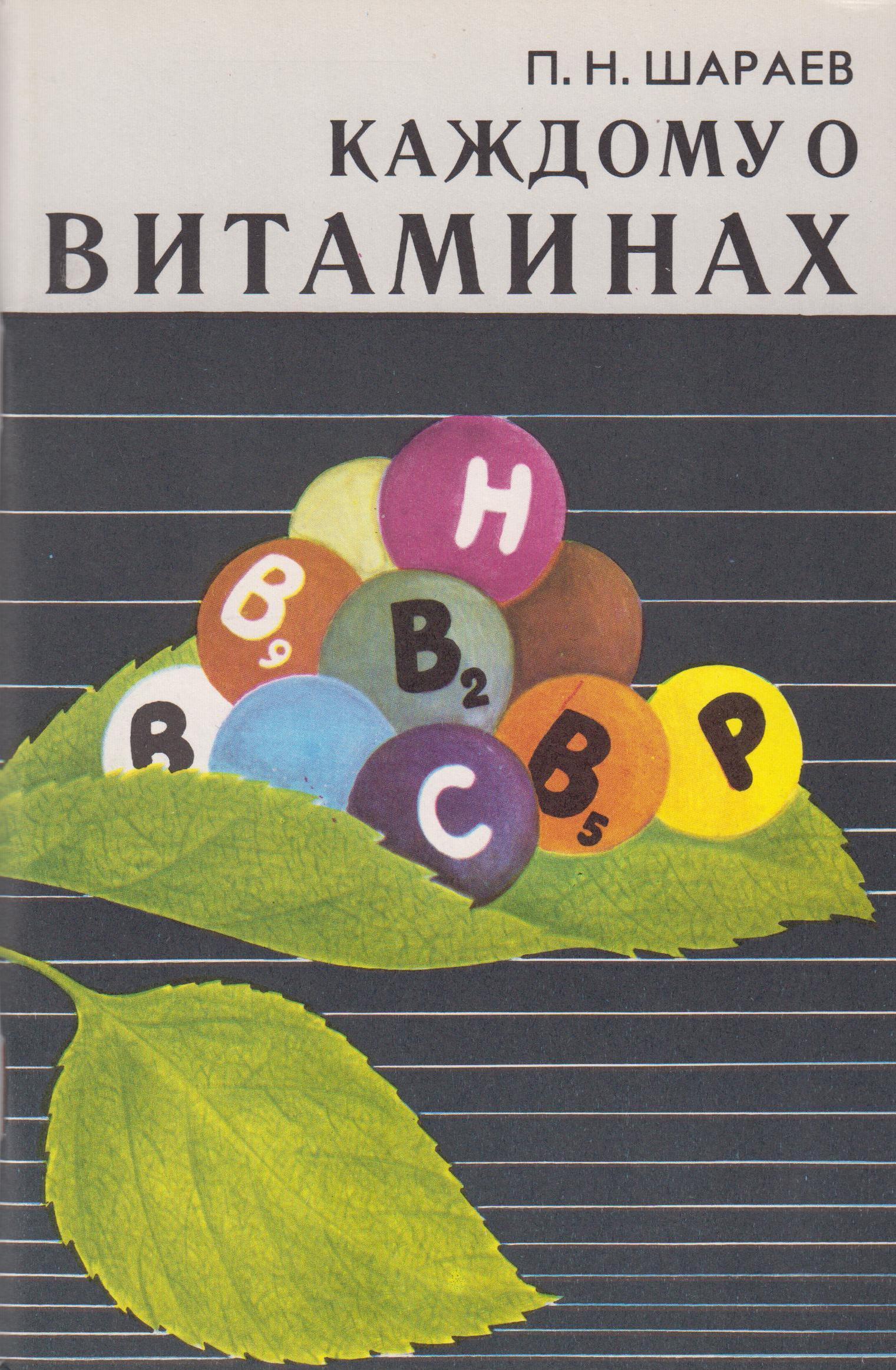 Шараев Пётр Низамиевич Каждому о витаминах