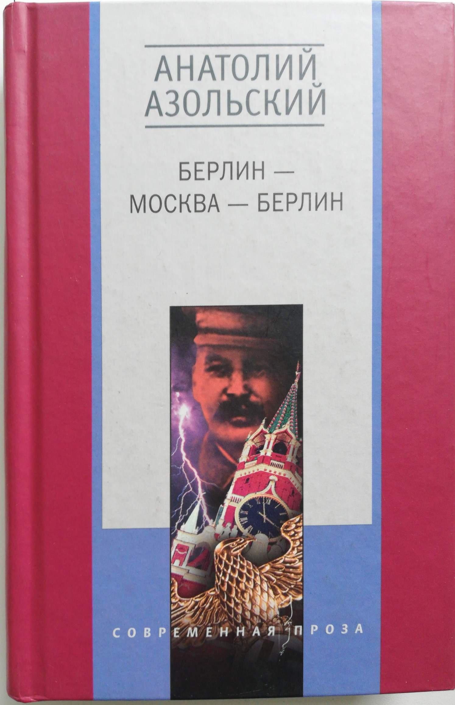 Азольский Анатолий Алексеевич Берлин-Москва-Берлин