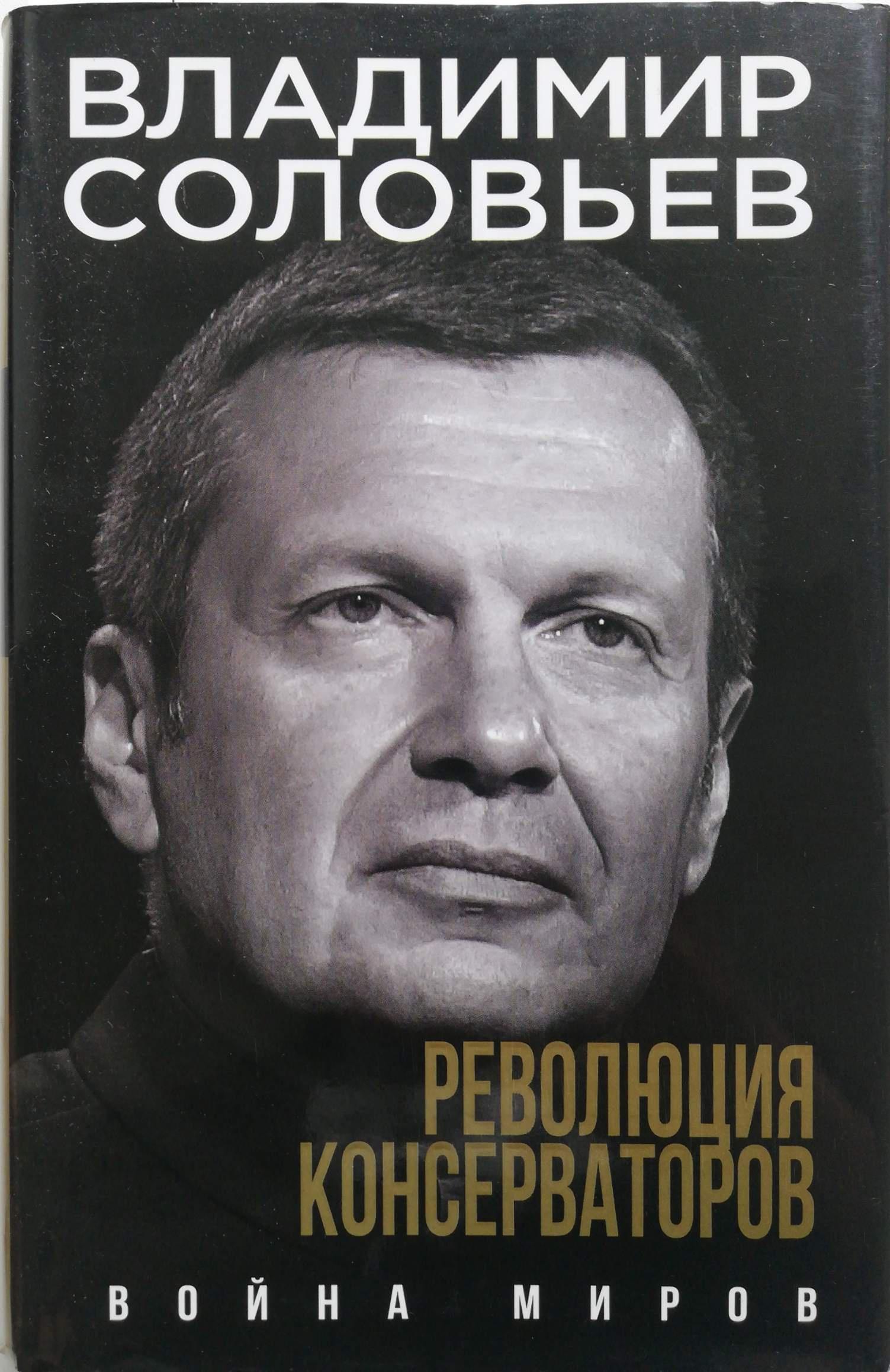 Соловьев Владимир Рудольфович Революция консерваторов. Война миров