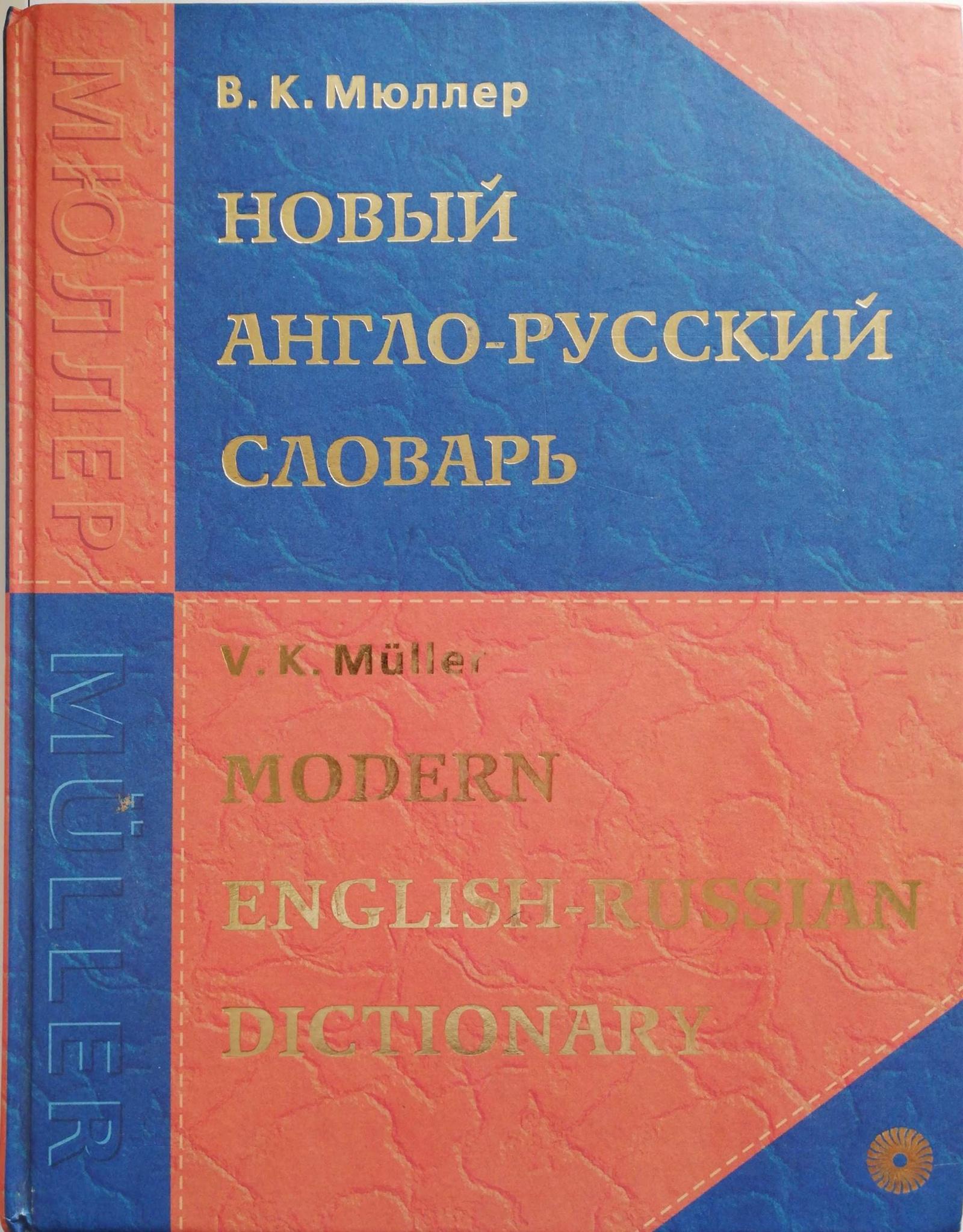 Мюллер Владимир. Новый англо-русский словарь
