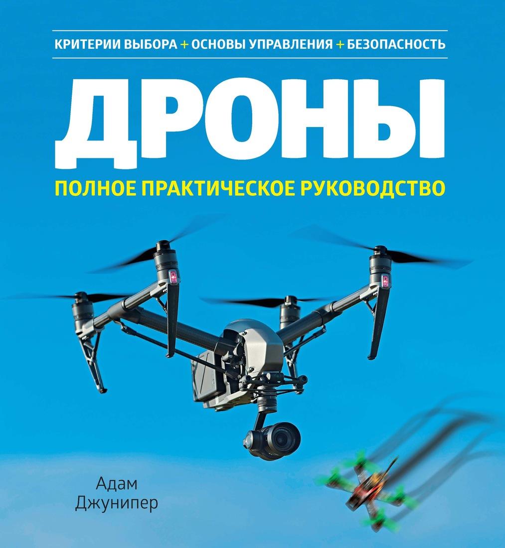Дроны. Полное практическое руководство, Джунипер Адам, Яценков Валерий