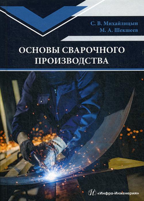 С. В. Михайлицын, М. А. Шекшеев. Основы сварочного производства