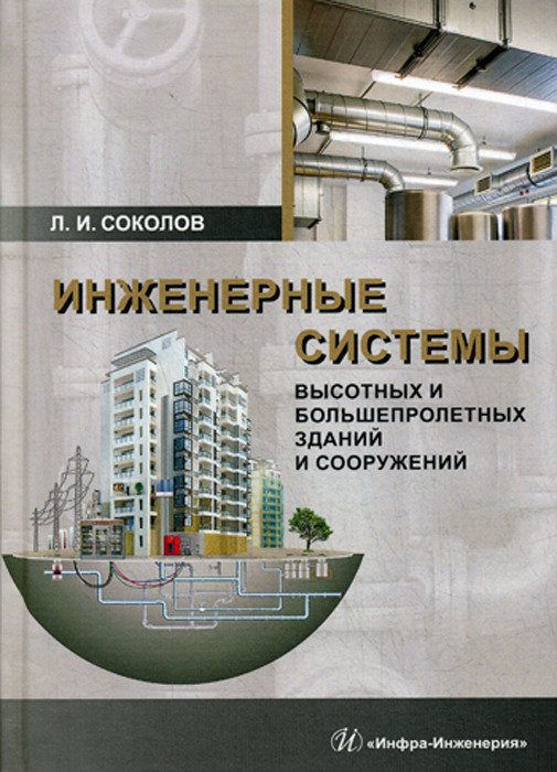 Л. И. Соколов Инженерные системы высотных и большепролетных зданий и сооружений цена