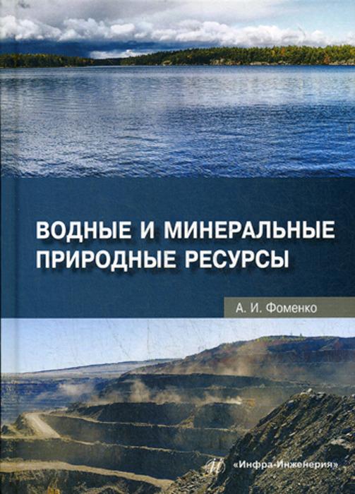 А. И. Фоменко Водные и минеральные природные ресурсы