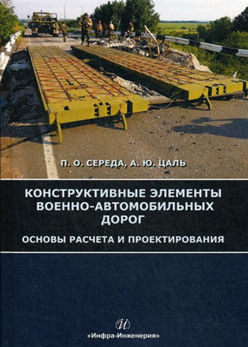 П. О. Середа, А. Ю. Цаль. Конструктивные элементы военно-автомобильных дорог. Основы расчета и проектирования