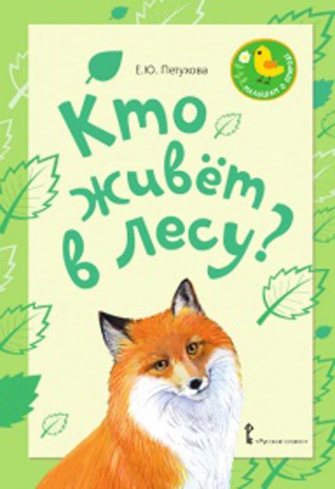 Е. Ю. Петухова Кто живет в лесу?