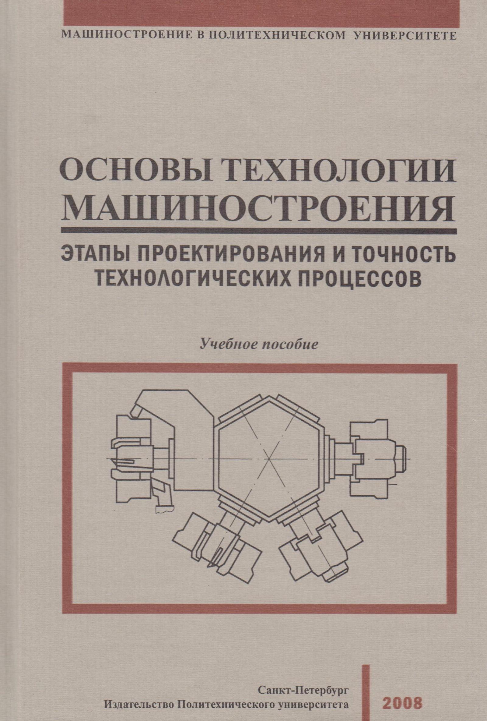 Жуков Эдуард Леонидович Основы технологии машиностроения. Этапы проектирования и точность технологических процессов