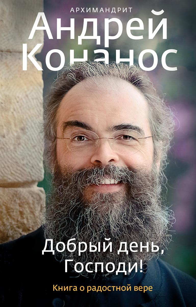 Архимандрит Андрей (Конанос) Добрый день, Господи! Книга о радостной вере.