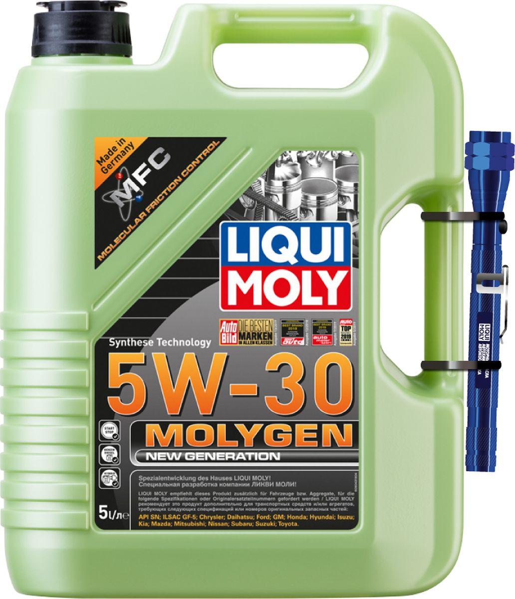 Моторное масло Liqui Moly Molygen New Generation, НС-синтетическое, 5W-30, 5 л + Фонарик в подарок 9042d liquimoly нс синт мот масло molygen new generation 5w 30 4л фонарик арт 7520r