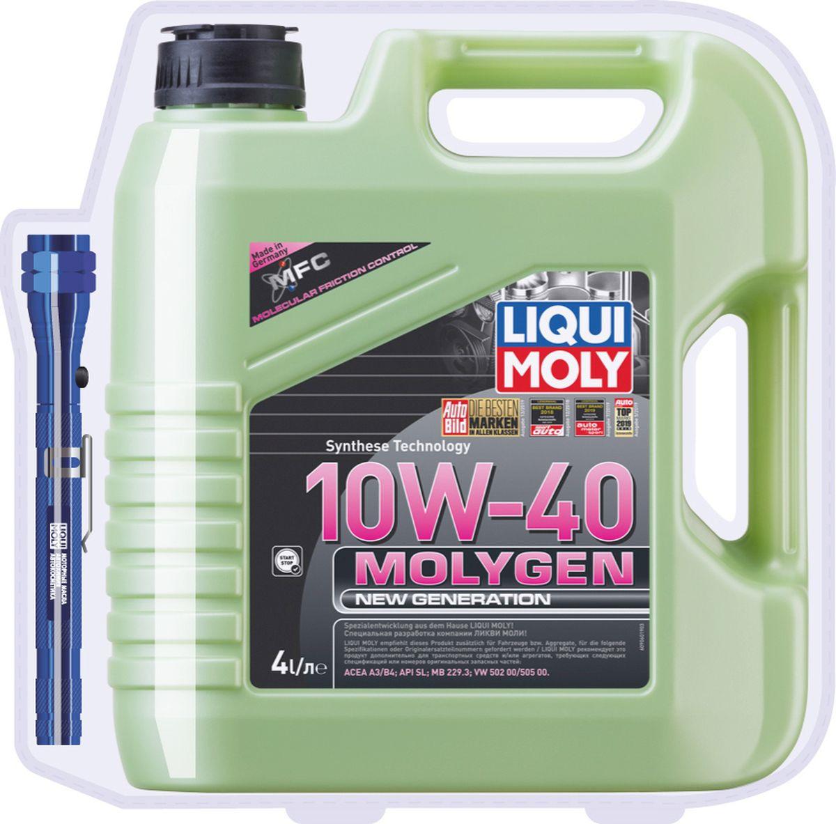 Моторное масло Liqui Moly Molygen New Generation, НС-синтетическое, 10W-40, 4 л + Фонарик в подарок 9042d liquimoly нс синт мот масло molygen new generation 5w 30 4л фонарик арт 7520r