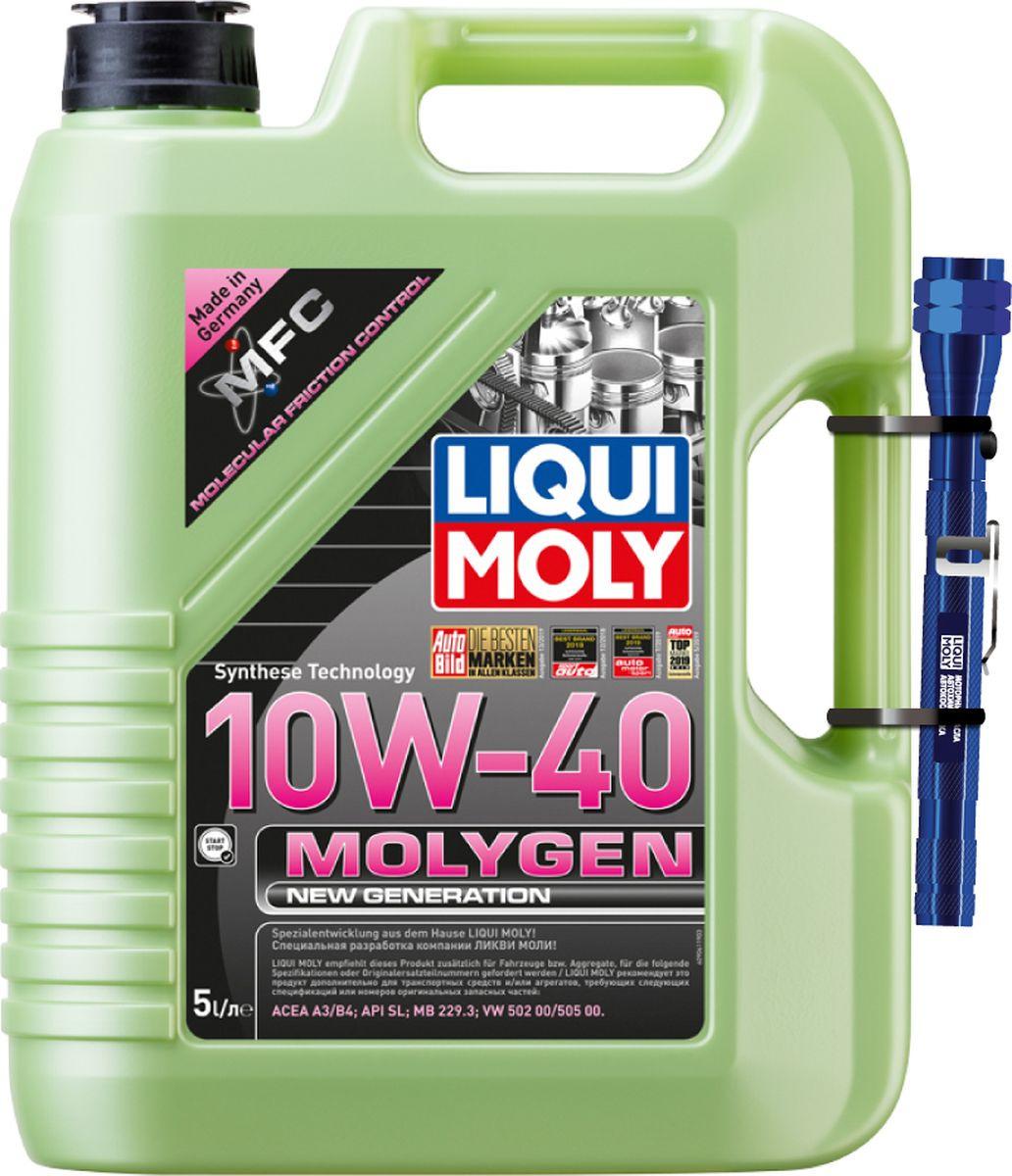 Моторное масло Liqui Moly Molygen New Generation, НС-синтетическое, 10W-40, 5 л + Фонарик в подарок 9042d liquimoly нс синт мот масло molygen new generation 5w 30 4л фонарик арт 7520r