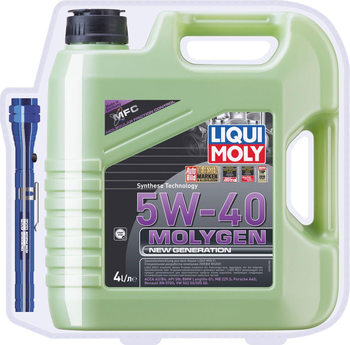 Моторное масло Liqui Moly Molygen New Generation, НС-синтетическое, 5W-40, 4 л + Фонарик в подарок 9042d liquimoly нс синт мот масло molygen new generation 5w 30 4л фонарик арт 7520r