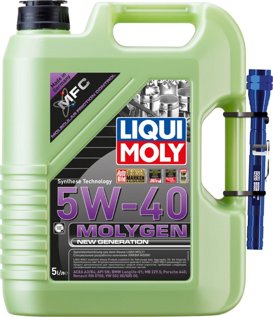 Моторное масло Liqui Moly Molygen New Generation, НС-синтетическое, 5W-40, 5 л + Фонарик в подарок 9042d liquimoly нс синт мот масло molygen new generation 5w 30 4л фонарик арт 7520r