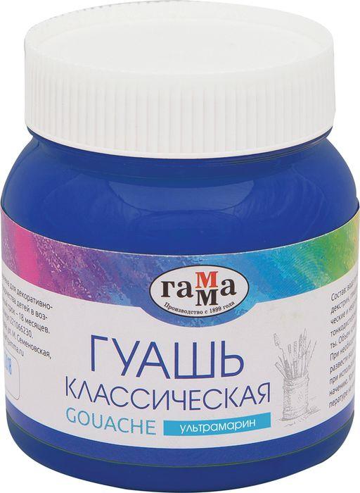 Гамма Гуашь Классическая цвет ультрамарин 220 мл