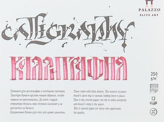 Блокнот Палаццо, без разметки, ПЛ-2315, белый, A5, 12 листов пикассо pimio ps 609 оранжевые белый клип перо финансы чернила