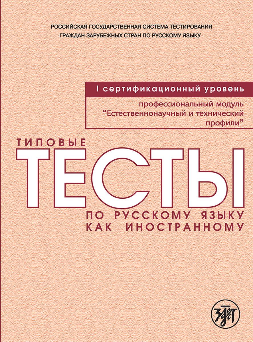 И. И. Баранова, И. А. Гладких, В. В. Стародуб Типовые тесты по русскому языку как иностранному. Профессиональный модуль. Естественнонаучный и технический профили. I сертификационный уровень голубева а ред программа по русскому языку для иностранных граждан 1 й сертификационный уровень