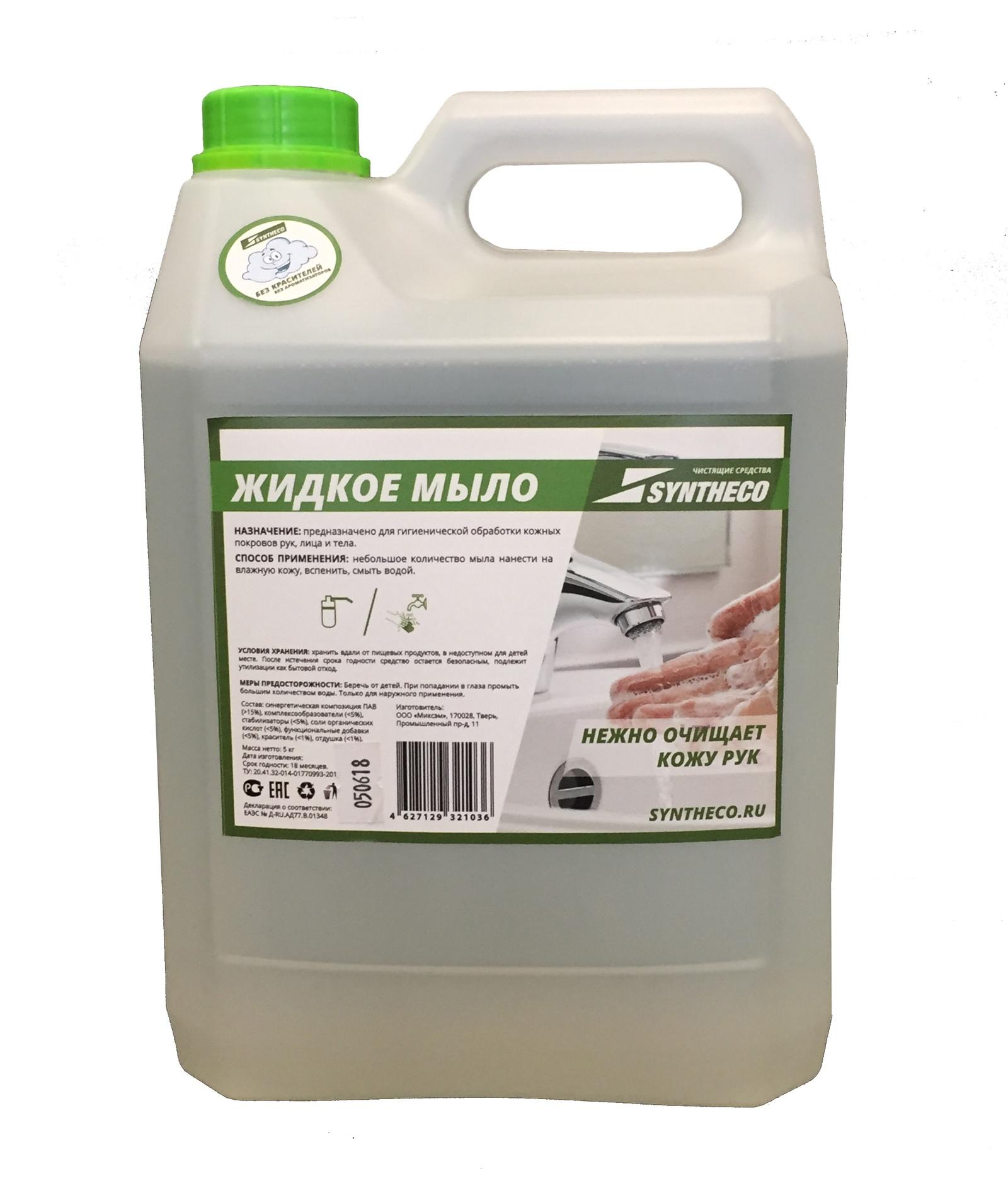 Syntheco Жидкое мыло без ароматизаторов и красителей