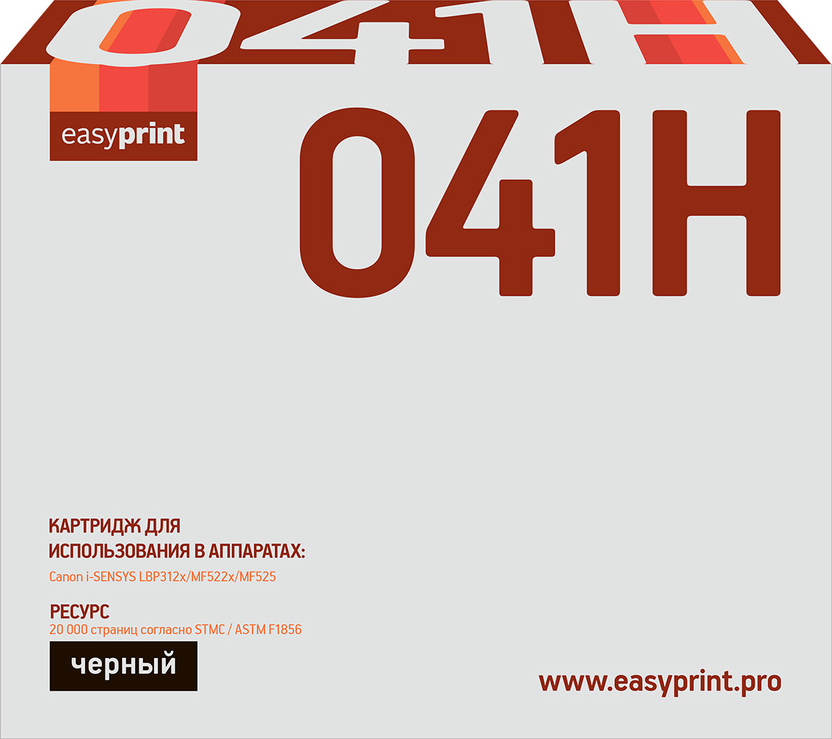 Картридж EasyPrint LC-041H, черный, для лазерного принтера
