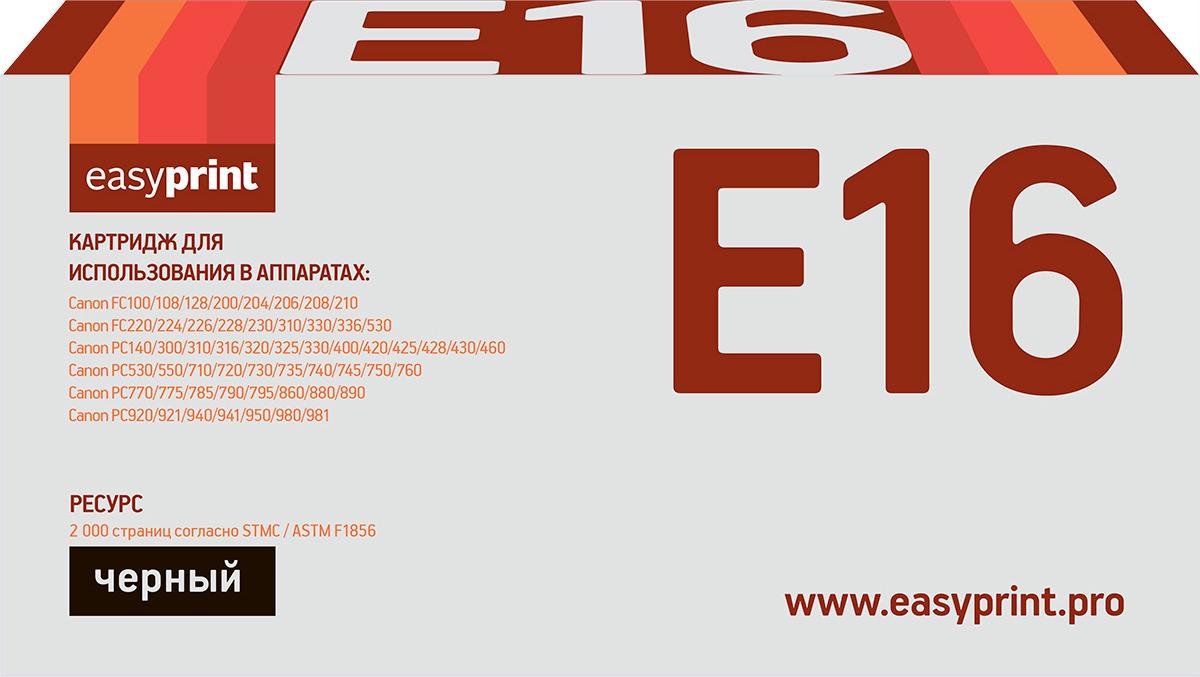 Картридж EasyPrint LC-E16, черный, для лазерного принтера