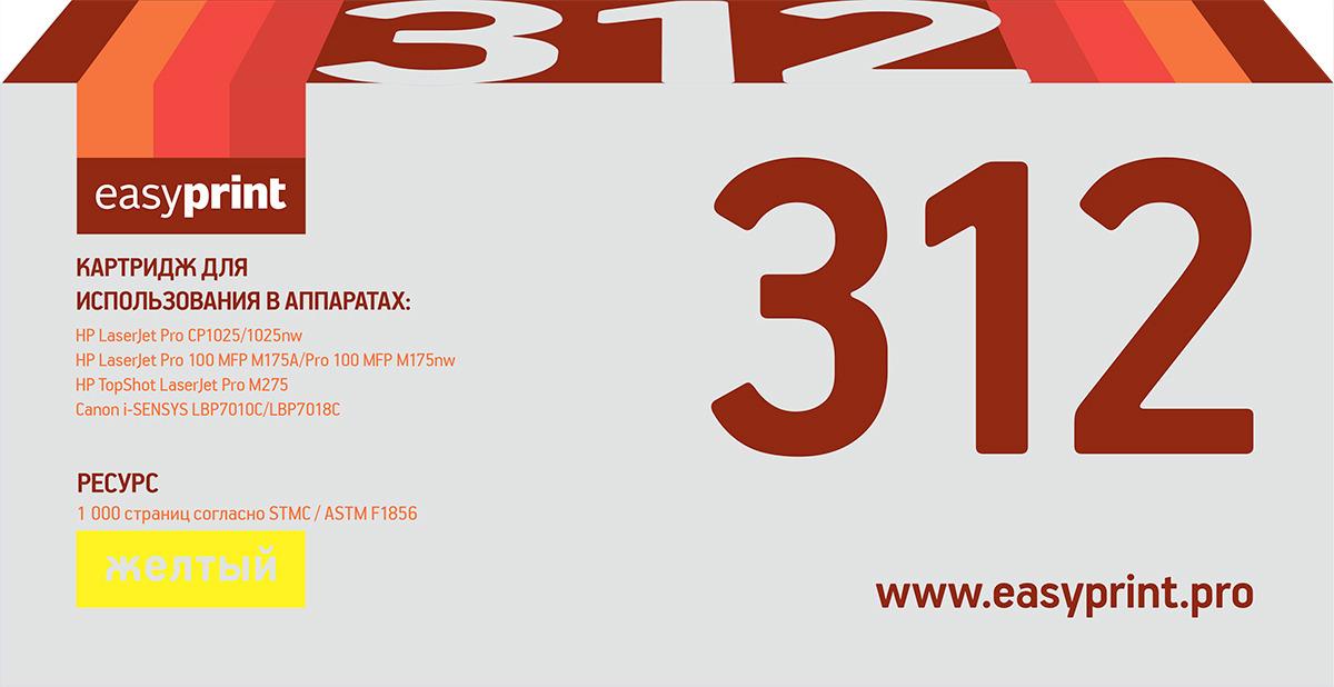 Картридж EasyPrint 312A/729Y LH-312, желтый, для лазерного принтера цена