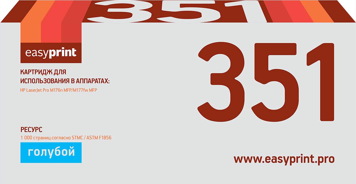 Картридж EasyPrint LH-351, для лазерного принтера картридж для принтера easyprint ls 105l black
